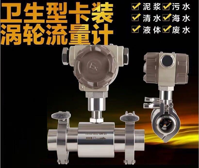 卫生型智能液体涡轮流量计