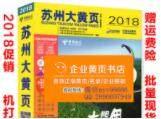 贵州2018新注册进出口企业黄页真实有效
