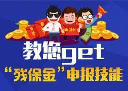 广东最新残保金