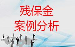 深圳残保金