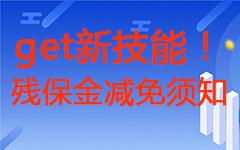 广东残疾人保障金备案