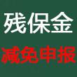天津残保金比例调整