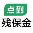 天津残疾人保障金