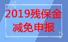 重庆小微企业最新残保金计算器