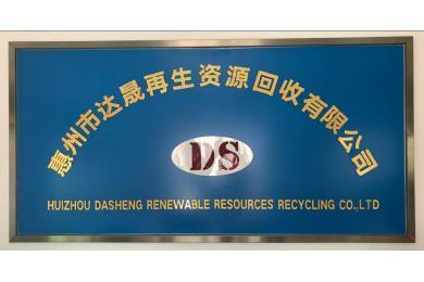 广东省老牌的物资回收哪里有名