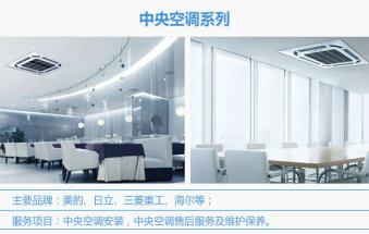 四惠空调安装公司