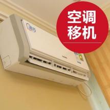 空调安装,空调拆装服务
