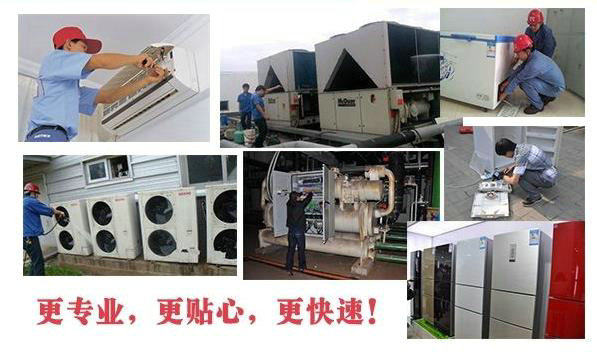大兴大兴中央空调加氟,上门中央空调加氟,中央空调加氟
