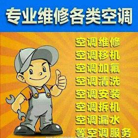 顺义空调加氟,北京各城区空调加氟服务