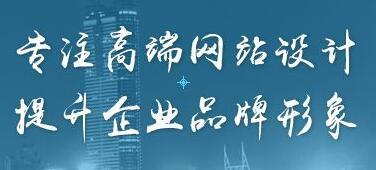 济南勇于创新专业网站制作