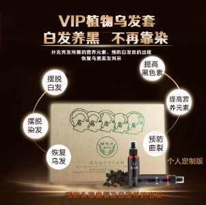 VIP植物乌发套(个人定制版)