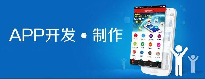 app联运,济南app联运,app联运渠道