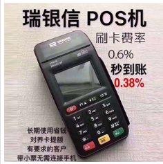 瑞银信大POS机,新大陆SP610瑞银信pos机