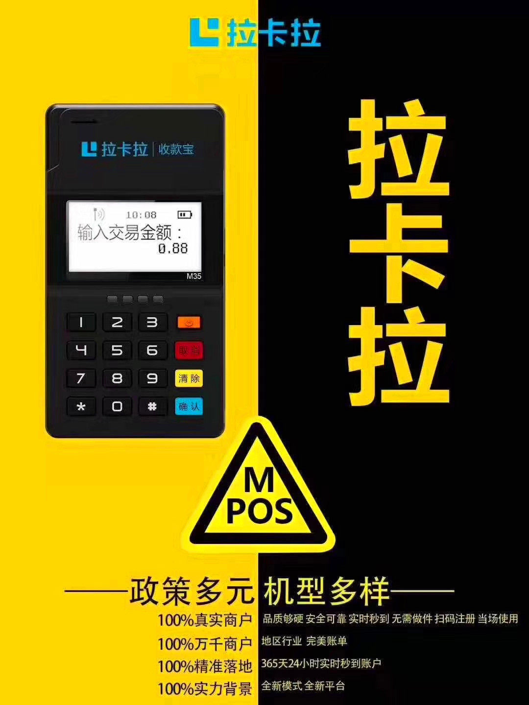 POS機公司,養卡POS機公司,深圳POS機公司