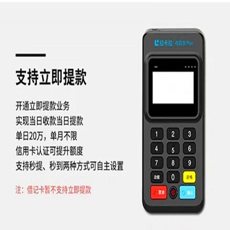 POS機手續費,POS機手續費哪家安全,廣州天河區POS機手續費