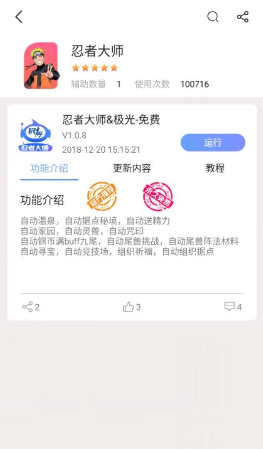 深圳深圳手游辅助网,无毒手游辅助网,手游辅助网