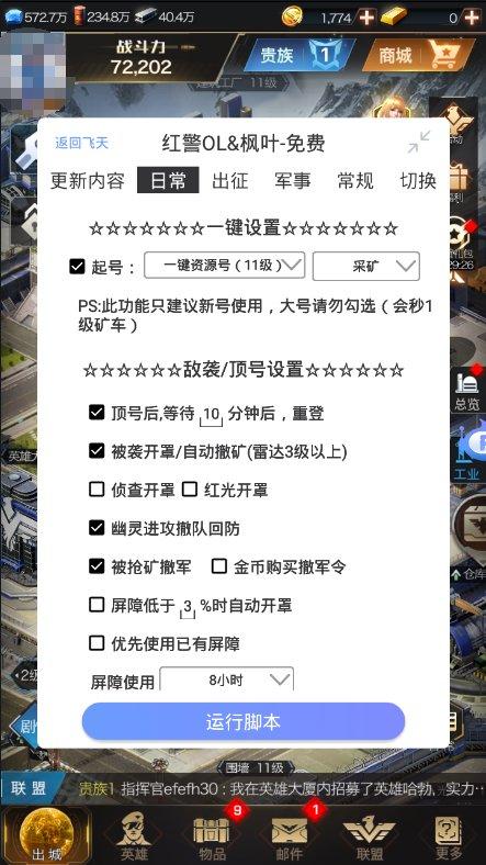 锐意进取北京手游辅助网站好用吗