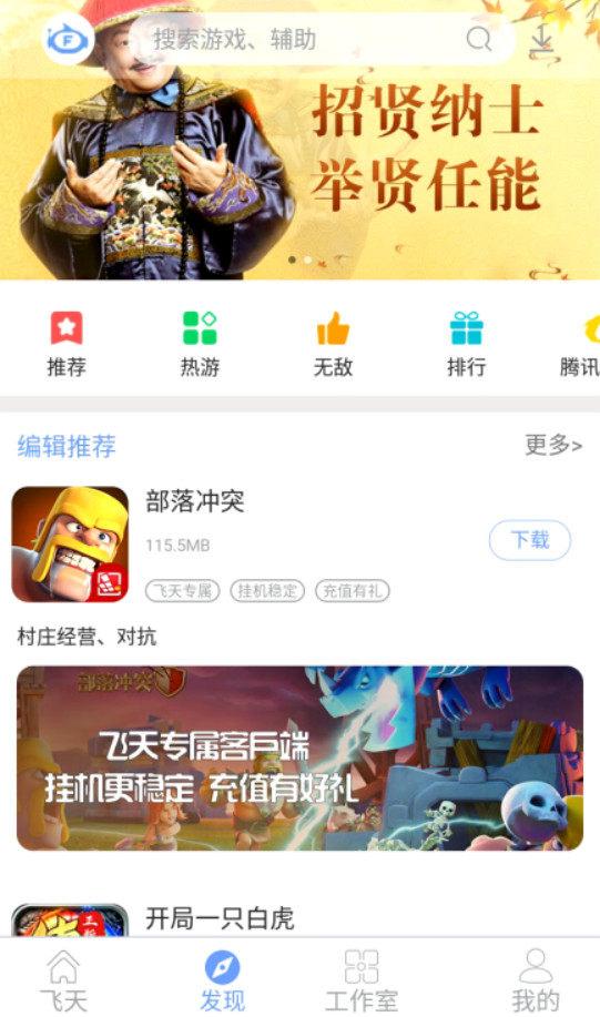 深圳深圳手游工具箱,无毒手游工具箱,手游工具箱