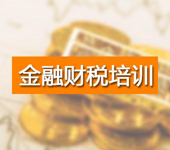 金融财税培训